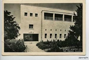 Beth Holutzoth Jerusalem Israel RPPC Postcard