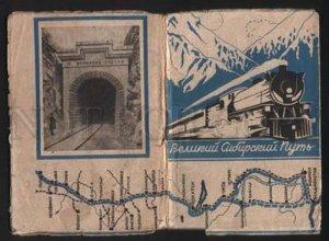 099477 1930 avant-garde Great Siberian Way Tourists Book