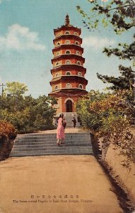 Seven Storied Pagoda in Jaun Shan Temple Tsingtao Japan Postal Used Unknown, ...