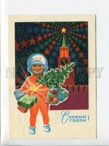 3093864 RUSSIAN 1972 X-mas SPACE PROPAGANDA Kolesnikov Old PC