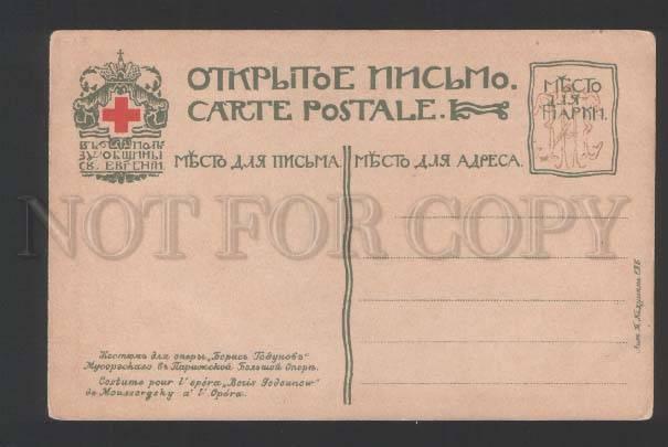 3060428 Russia BOYAR by BILIBIN vintage ART NOUVEAU