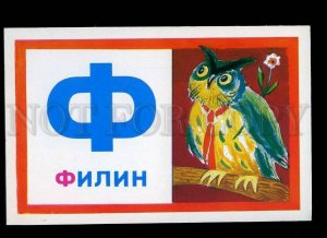 200088 RUSSIA Alphabet owl by Rapoport old postcard