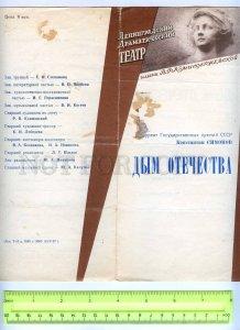 255670 USSR Simonov Smoke of Fatherland 1967 theatre Program
