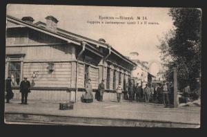 116883 Russia BRYANSK Apron platform & Passenger building OLD