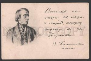107472 BELINSKY Famous Russian Literary CRITIC Vintage Rare PC
