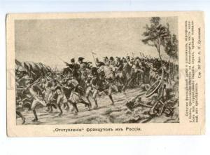 178247 RUSSIA War of 1812 retreat Apukhtina for museum vintage