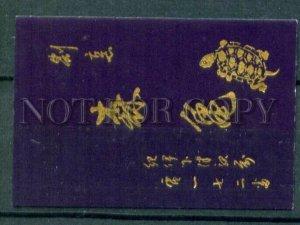 500780 CHINA turtle Vintage match label