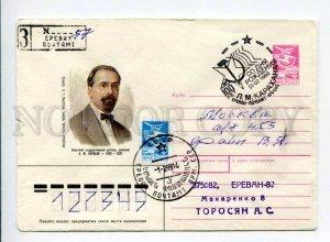 412224 USSR 1988 Borodin Armenian diplomat revolutionary Lev Karakhan Yerevan