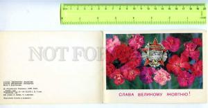 213054 Dergilev Revolution PROPAGANDA carnation flowers