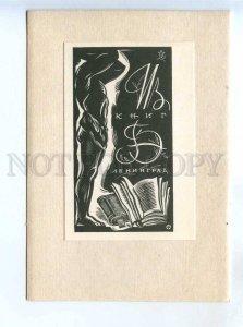 284973 USSR Evgeny Golyakhovsky State Hermitage ex-libris bookplate 1969 year