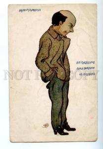 150353 GAYDEBUROV Russia POET Actor Peredvizhnoy CARICATURE