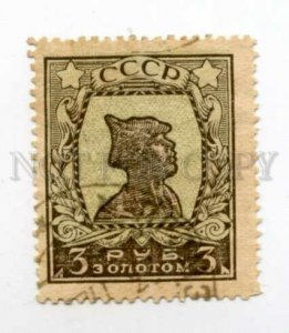 502038 USSR 1925 year Gold definitive stamp 3r typo perf 12.5