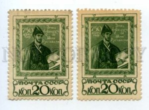 502586 USSR 1938 year Shota Rustaveli Knight tiger skin stamp