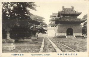 Shenyang Mukden China The Hiro Peryu c1910 Postcard chn