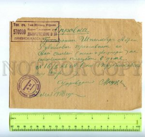 434735 1938 Certificate house management Krasnopresnensky Moscow Shpilberg