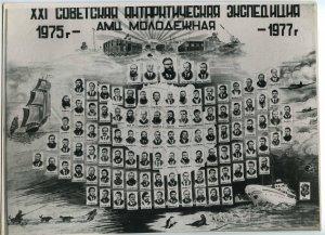 230782 21 Soviet Antarctic Expedition station MOLODEZHNAYA