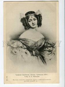 270232 RUSSIA Countess Samoylova Grevedon St.Eugenie Red Cross