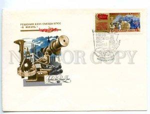 220310 USSR 1981 Ryakhovskiy decisions XXVI Congress CPSU life First day COVER
