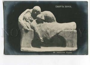 258367 RUSSIA Innocentiy Zhukov Death of poet Vintage postcard