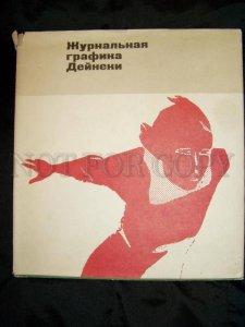 104351 USSR AVANT-GARDE DEYNEKA Old LARGE BOOK