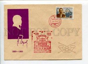 297785 USSR 1960 year writer Anton Chekhov silhouette COVER w/ perfin