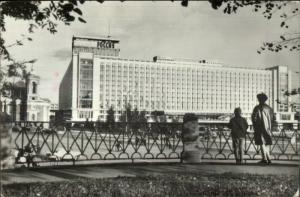 Moscow Russia Soviet Union 1978 Real Photo Postcard
