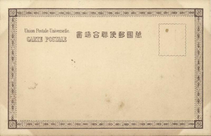 china, The Great Wall of China (1900) Postcard