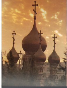 Postcard - The Church of St' Mary Magdalen 579 - Jerusalem Israel