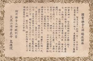 Japanese Writing, Gold Flower Border, JAPAN, 00-10s