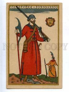 182953 RUSSIA Sagittarians BILIBIN Boris Godunov St.Eugenie