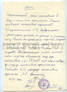 434810 USSR 1973 y Accident report ensemble violinist Ilya Abramovich Shpilberg