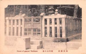 Japan Old Vintage Antique Post Card Grave of General Yoritome Unused