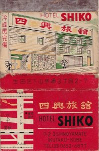 Hotel Shiko Kobe Shimoyamate Japan Japanese Advertising Matchbox Cover