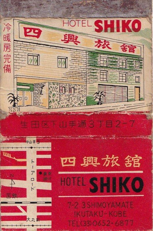 Hotel Shiko Kobe Shimoyamate Japan Japanese Advertising Matchbox Cover