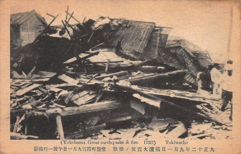 Yokohama Great Earthquake & Fire - 1923, Japan, Early Postcard, Unused