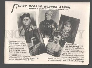 083117 USSR heroes of 1 Horse RED Army Vintage photo POSTER