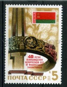 508247 USSR 1984 year Anniversary liberation Belarus from Nazi