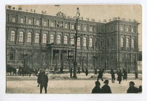 287496 USSR Leningrad Palace of Labor SLOGAN Long live proletarian dictatorship