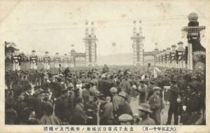 japan, Celebration Gate, Ceremonial Investiture of Crown Prince Hirohito 1916 2