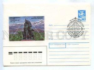 d283217 USSR 1989 year Ilyukhin Philatelic Exhibition Kazakhstan Alma-Ata postal