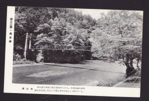 Old Vintage Postcard of Walking Bridge Japan ?