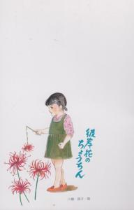 Japanese Childrens Child Fishing Spider Flowers Cartoon Japan Postcard