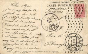 ukraine russia, ODESSA, Garden with Pier (1912) Stamp