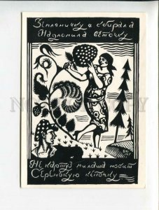 3120599 Wild strawberry by KUSTODIEV old ART NOUVEAU Silhouette