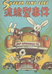 Stream Line Case Japanese Manga Comic Rare Postcard
