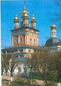 Vintage Postcard Russia Gate Church Church of Nativity # 1329