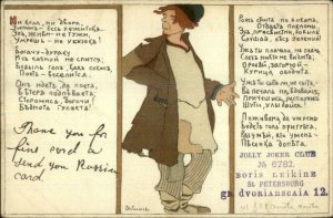 Russian Hobo Vinegar Valentine? Poem St. Petersburg Jolly Joker Club Music?