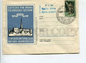 407842 USSR Latvia 1958 year Riga 1st philatelic exhibition COVER w/ stamp SPACE