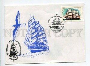 412530 USSR 1991 year wort schooner Holy Anna philatelic exhibition Morfil COVER
