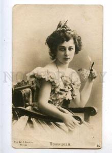216224 POZHITSKAYA Russian BALLET DANCER vintage PHOTO Fischer